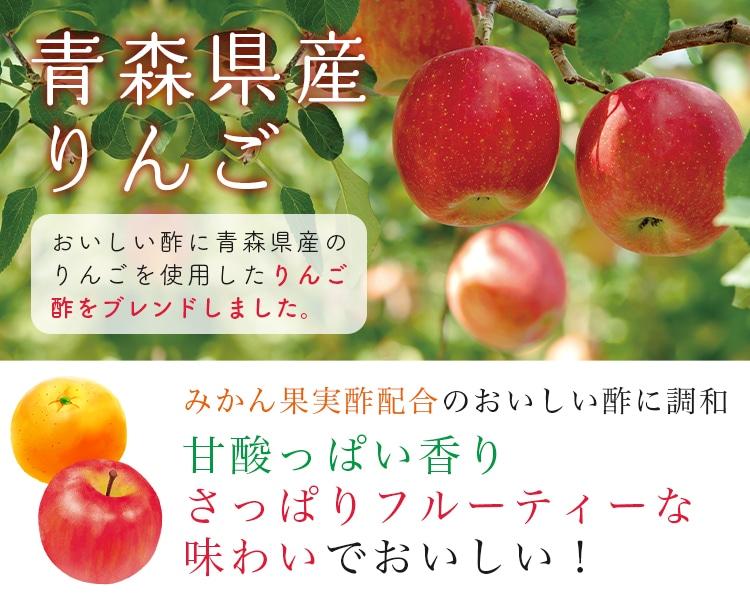 りんご酢をブレンド