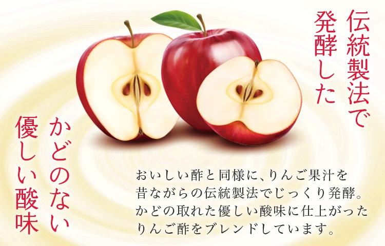 かどのないりんご酢