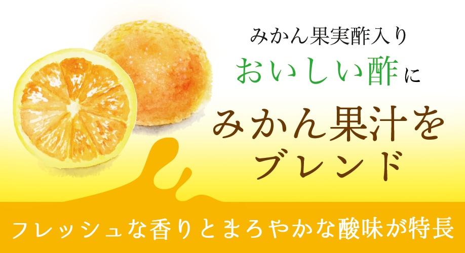 みかん果実酢入りおいしい酢にみかん果汁をブレンド