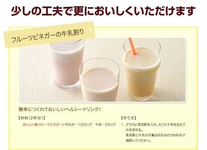 フルーツビネガーの牛乳割りレシピ