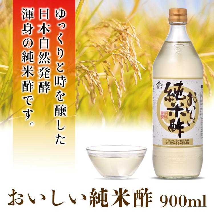 おいしい純米酢