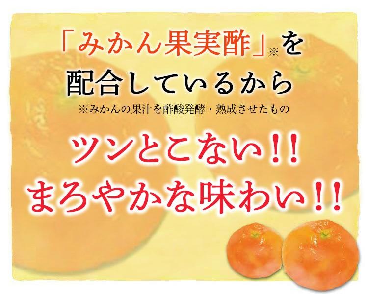 「蜜柑果実酢」を配合しているから〜