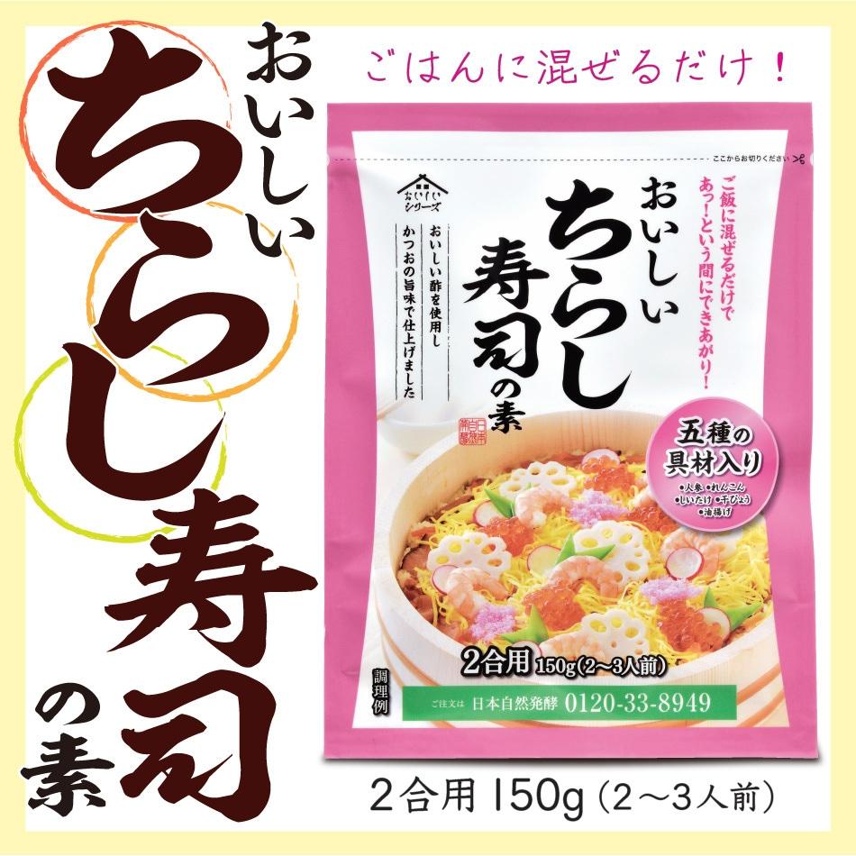 おいしいちらし寿司の素