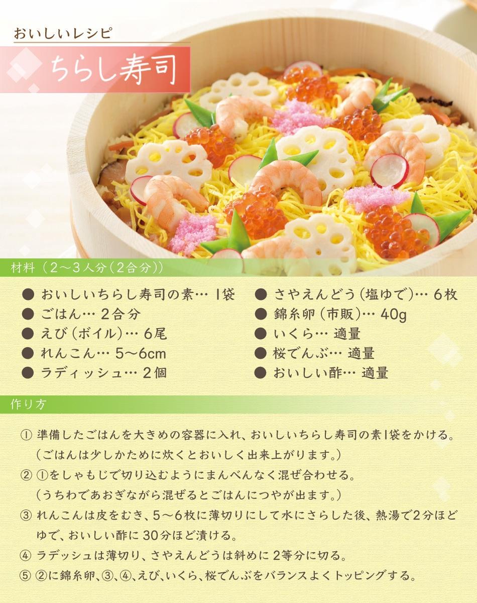 ちらし寿司のレシピ