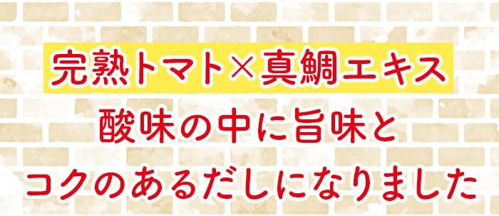 完熟トマト×真鯛エキス〜