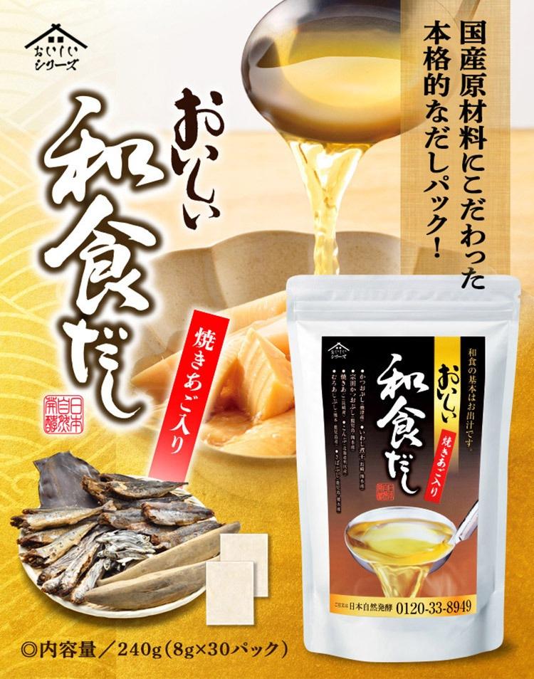 国産原材料にこだわった本格的なだしパック「おいしい和食だし」