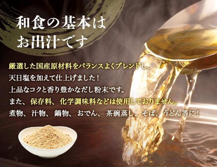 和食の基本はお出汁です