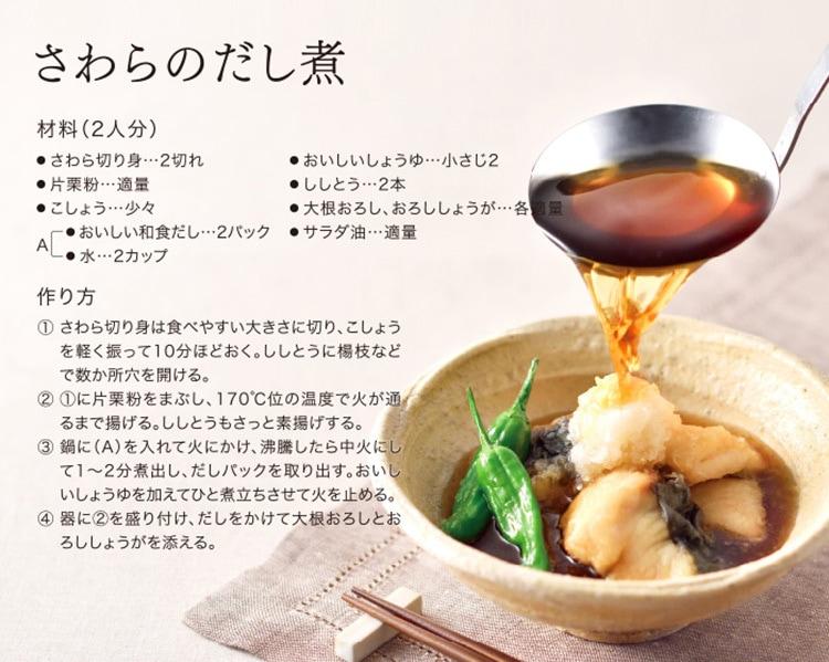 さわらのだし煮レシピ