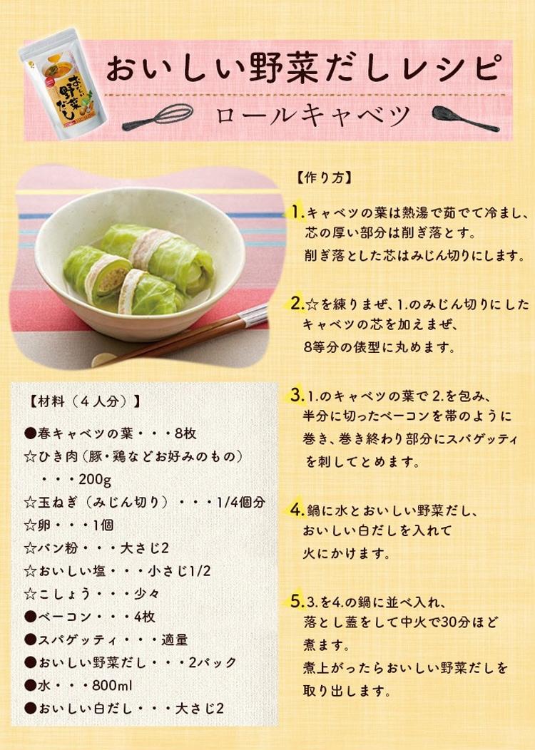 おいしい野菜だしレシピ