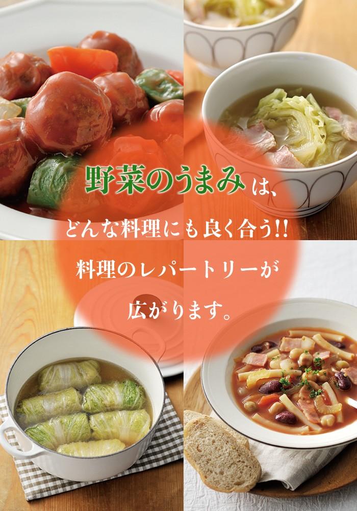 野菜のうまみはどんな料理にも良く会う!