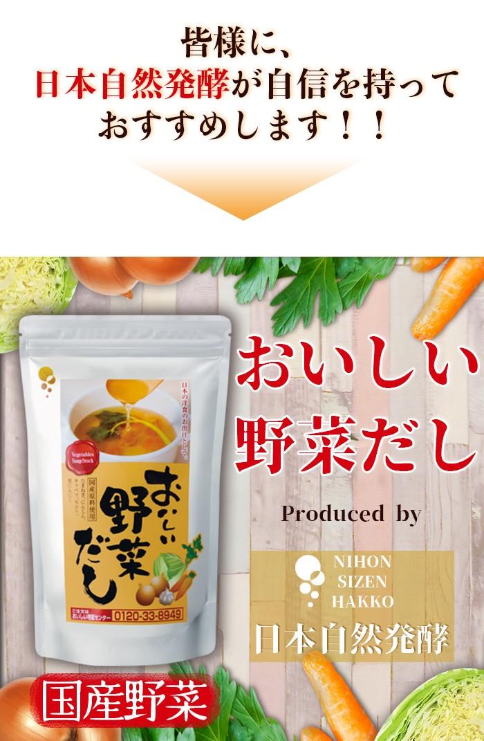 日本自然発酵が自信を持っておすすめします!