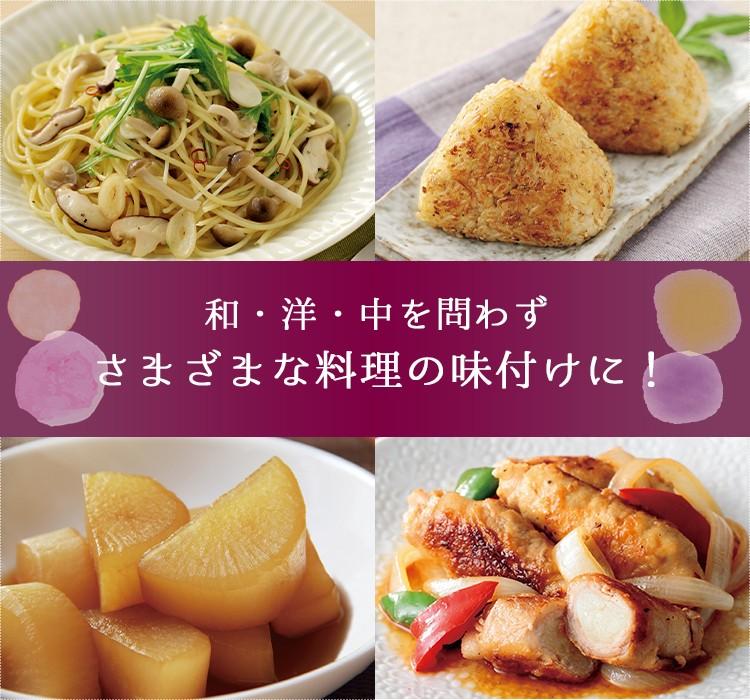 さまざまな料理の味付けに!
