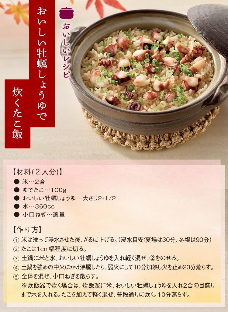 たこ飯レシピ