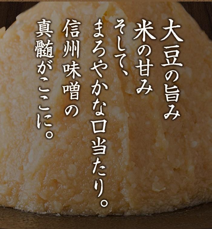 大豆の旨味 米の甘み