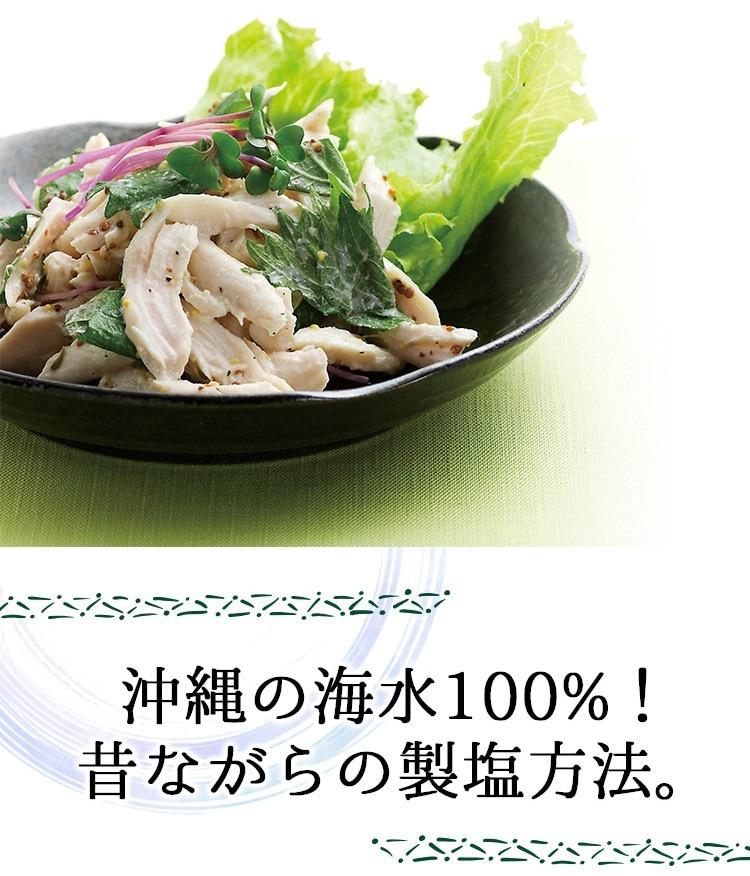 沖縄の海水100%
