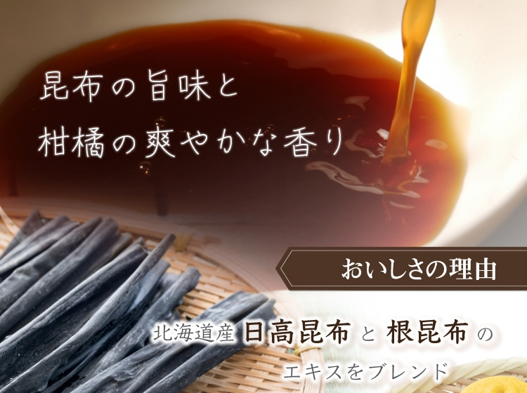 昆布の旨味と柑橘の爽やかな香り