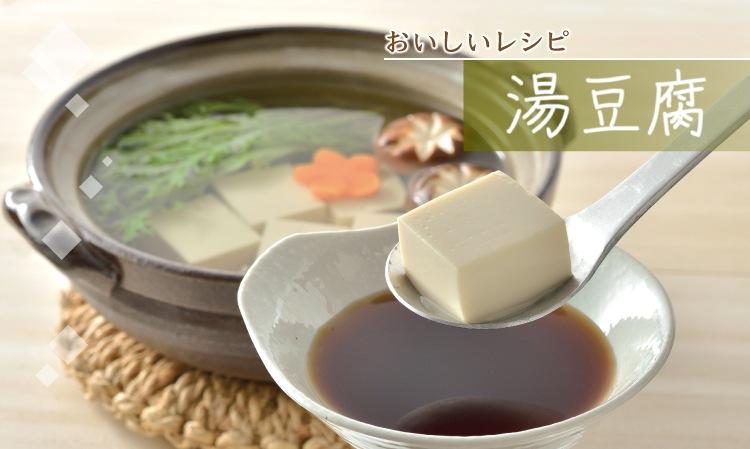 湯豆腐レシピ1
