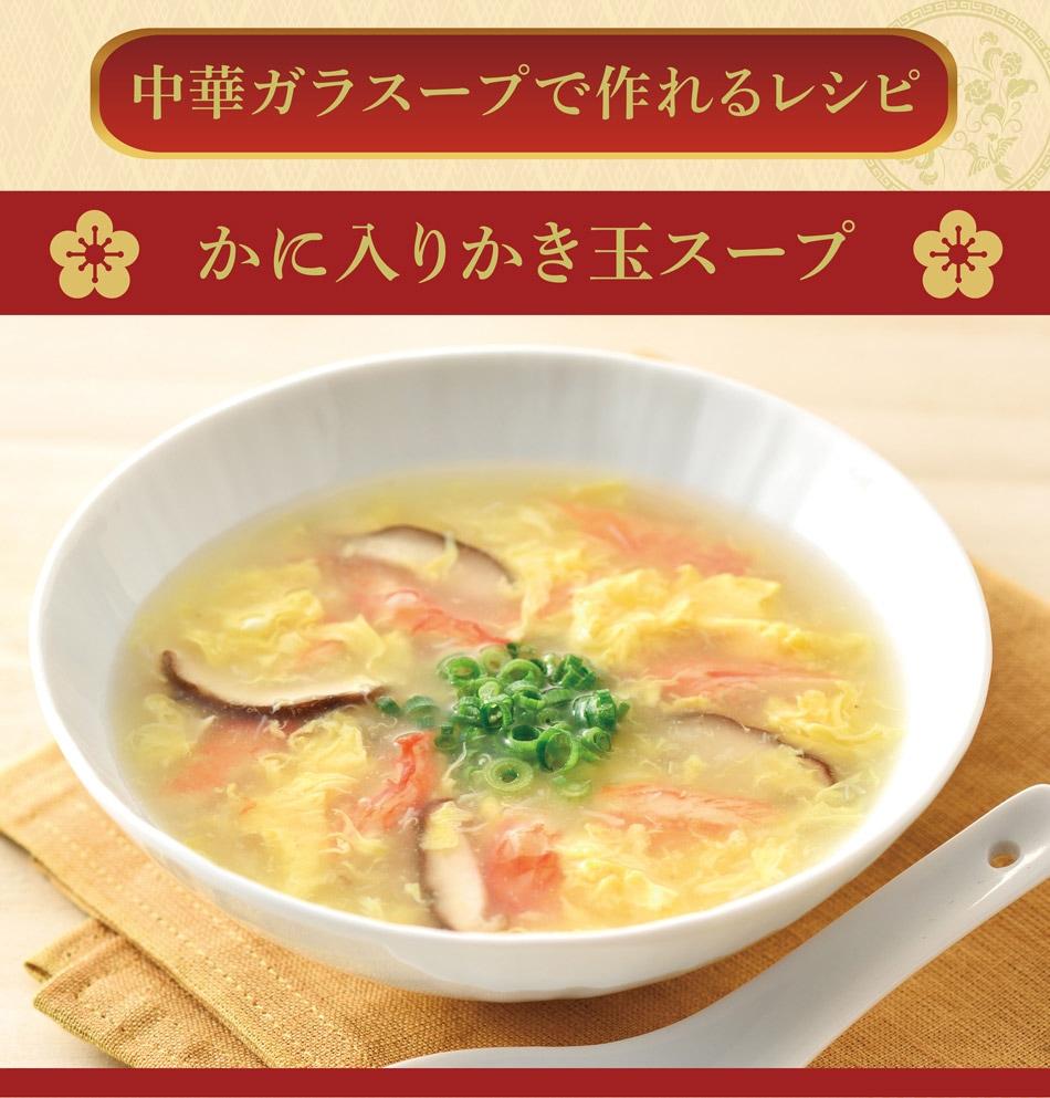 かに入りかき玉スープのレシピその1