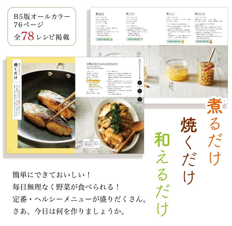 黄金比レシピ