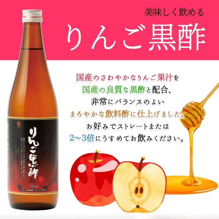 美味しく飲めるりんご黒酢