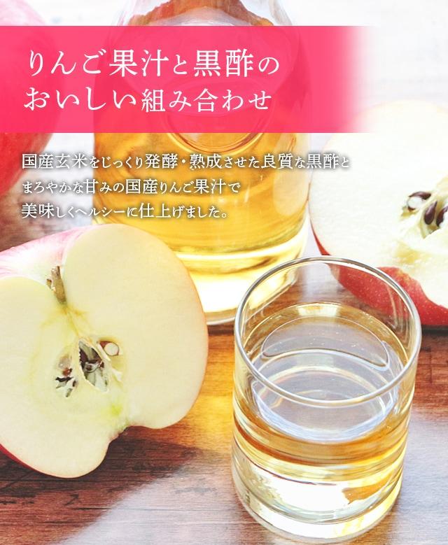りんご果汁と黒酢のおいしい組み合わせ〜