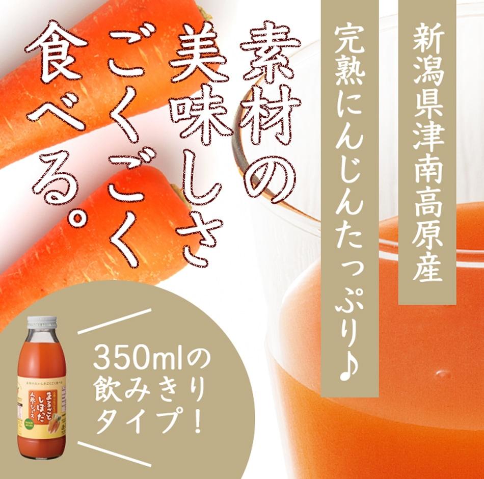 素材の美味しさごくごく食べる 350mlミニボトル