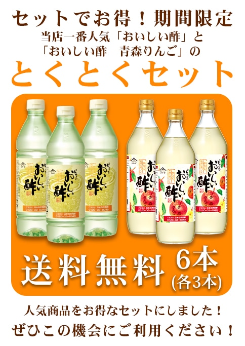セットでお得!おいしい酢・おいしい酢 青森りんごセット