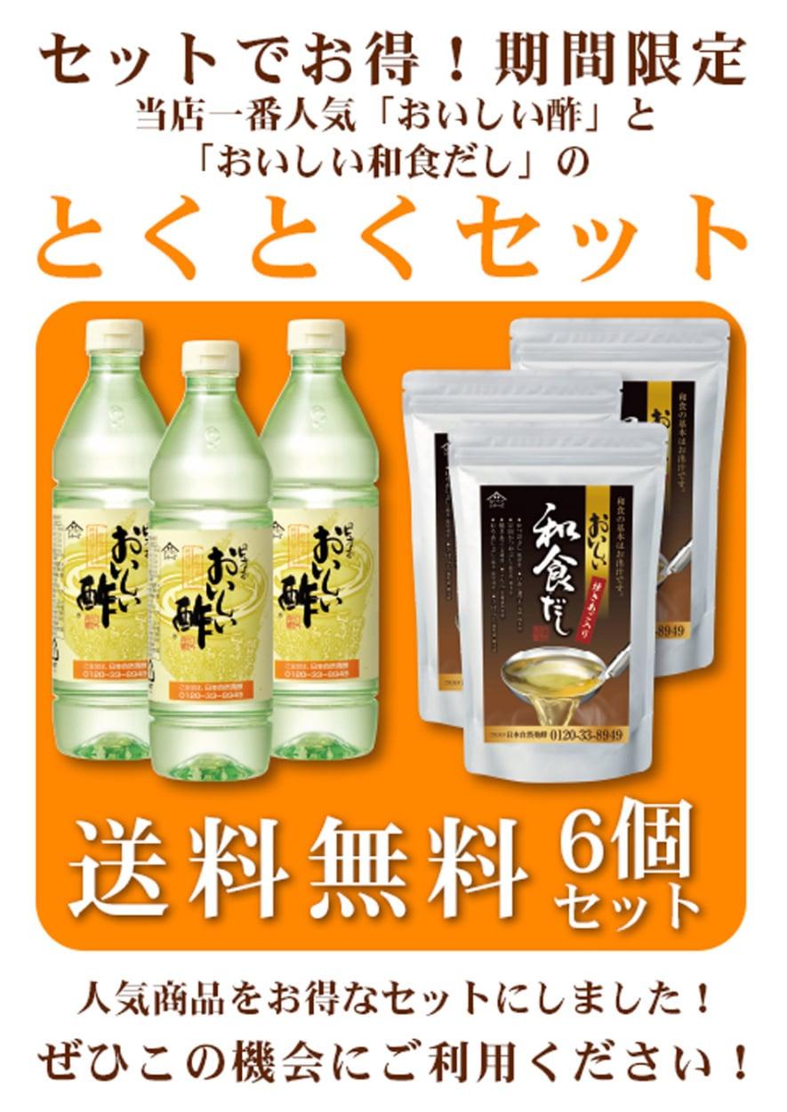 セットでお得!おいしい酢・おいしい和食だしのとくとくセット