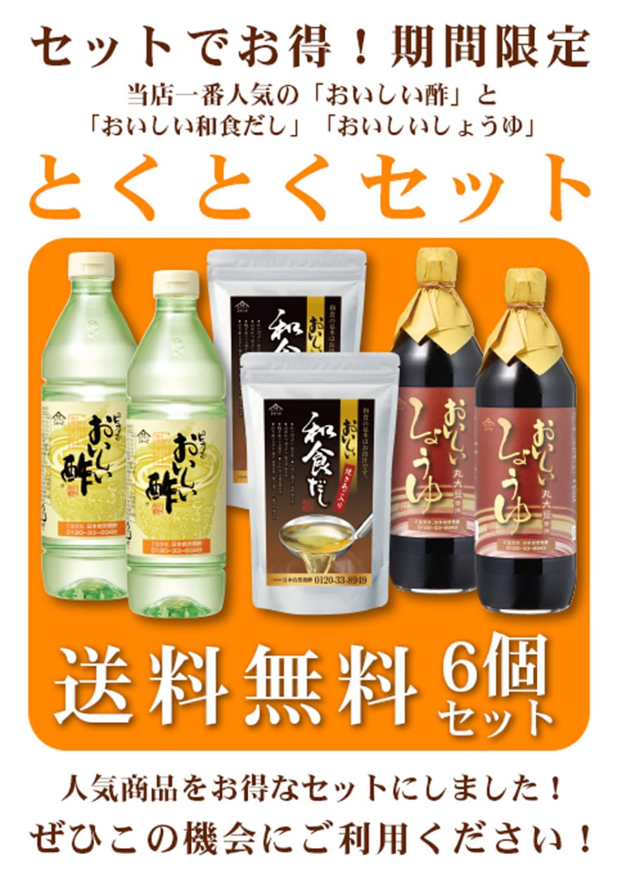 セットでお得!おいしい酢・おいしい和食だし・おいしいしょうゆのとくとくセット