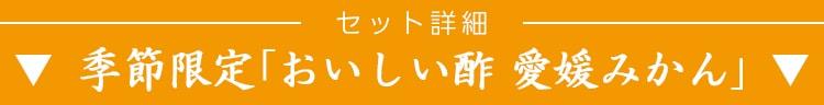 セット詳細「おいしい酢 愛媛みかん」