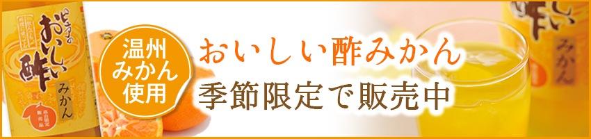 おいしい酢みかん季節限定発売