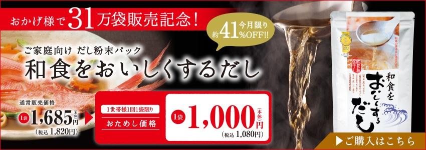 和食をおいしくするだし31万袋販売記念