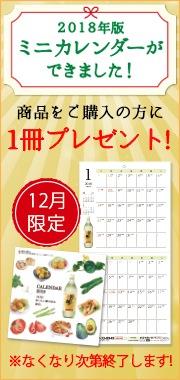 カレンダープレゼント