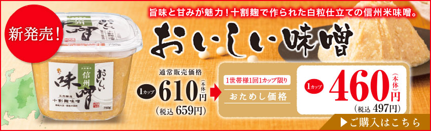 おいしい味噌が新発売!