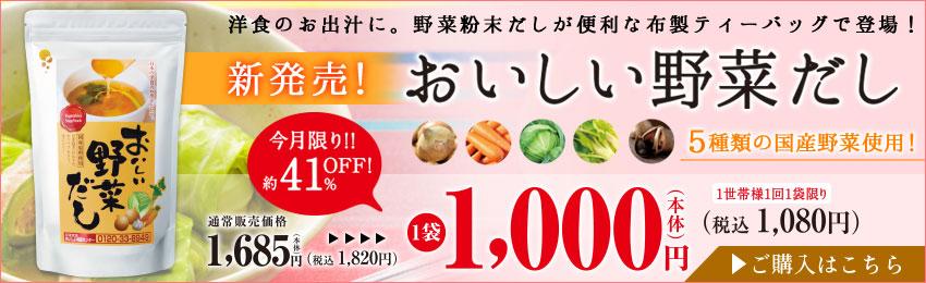 新発売!おいしい野菜だし