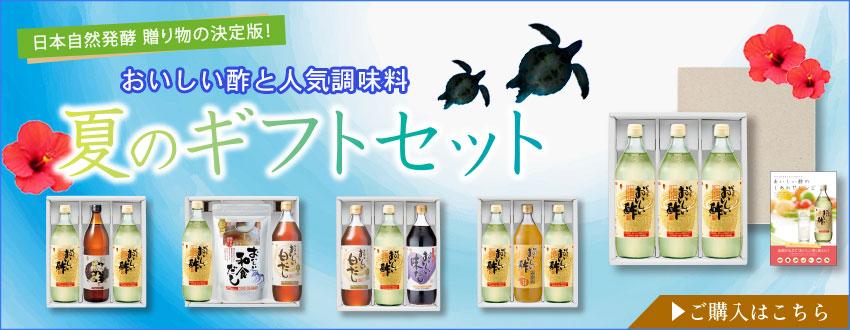 """""""おいしい酢と人気調味料"""