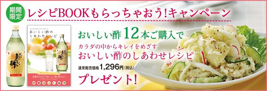 おいしい酢レシピ本プレゼント