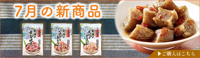 """""""7月の新商品"""""""
