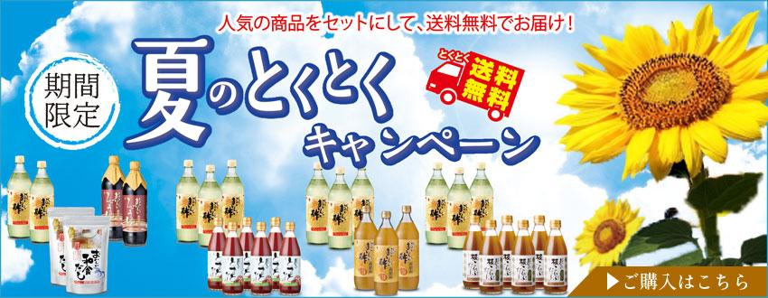 """""""夏のとくとくキャンペーン"""