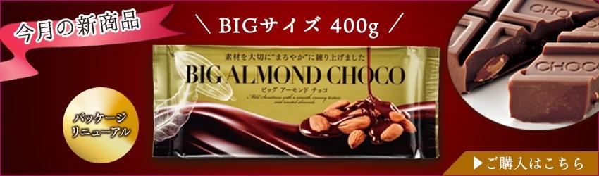 11月の新商品 ビッグアーモンドチョコ パッケージリニューアル