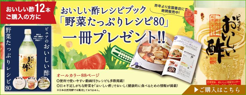 「野菜たっぷりレシピ80」プレゼント