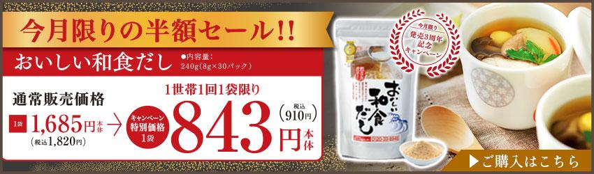 今月限りの半額セール!おいしい和食だし
