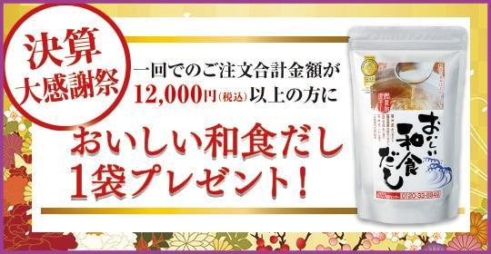 12,000円以上お買い上げの方においしい和食だしプレゼント!