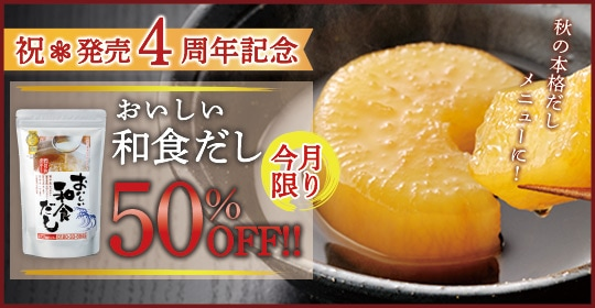 11月おいしい和食だし半額