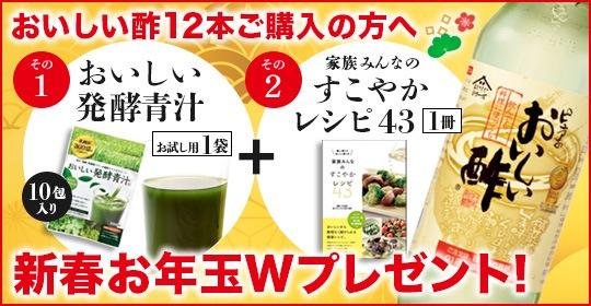 新春お年玉おいしい発酵青汁新刊レシピBOOKプレゼント!