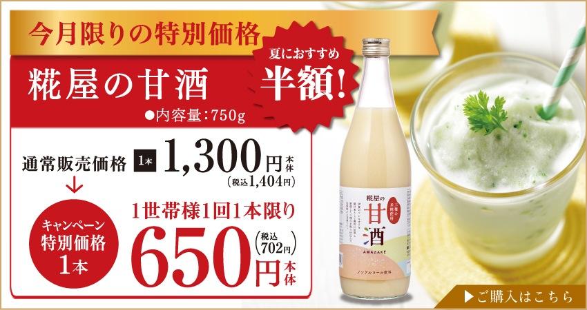 糀屋の甘酒・特別キャンペーン
