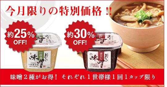 おいしい味噌2種が今月限りの特別価格