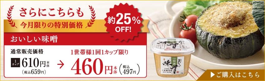 今月限りの特別価格!おいしい味噌