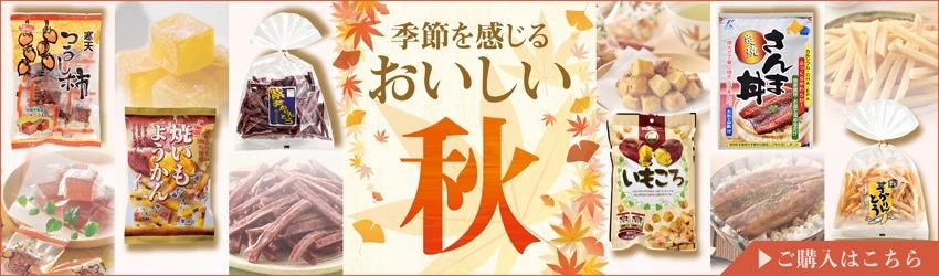 おいしい秋