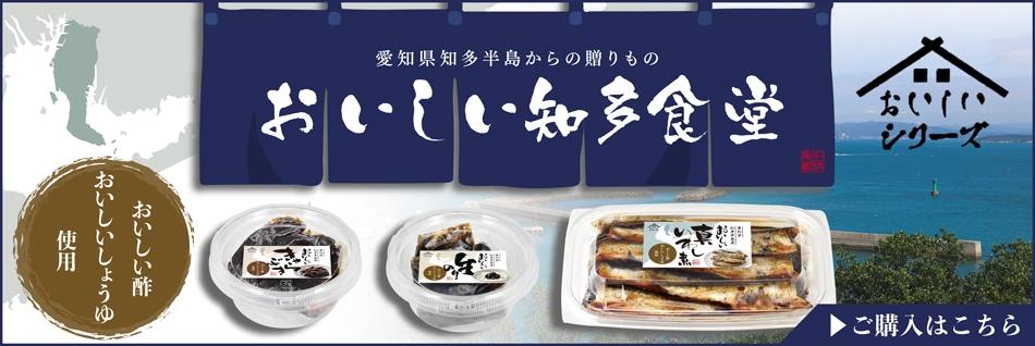 愛知県知多半島 おいしい知多食堂
